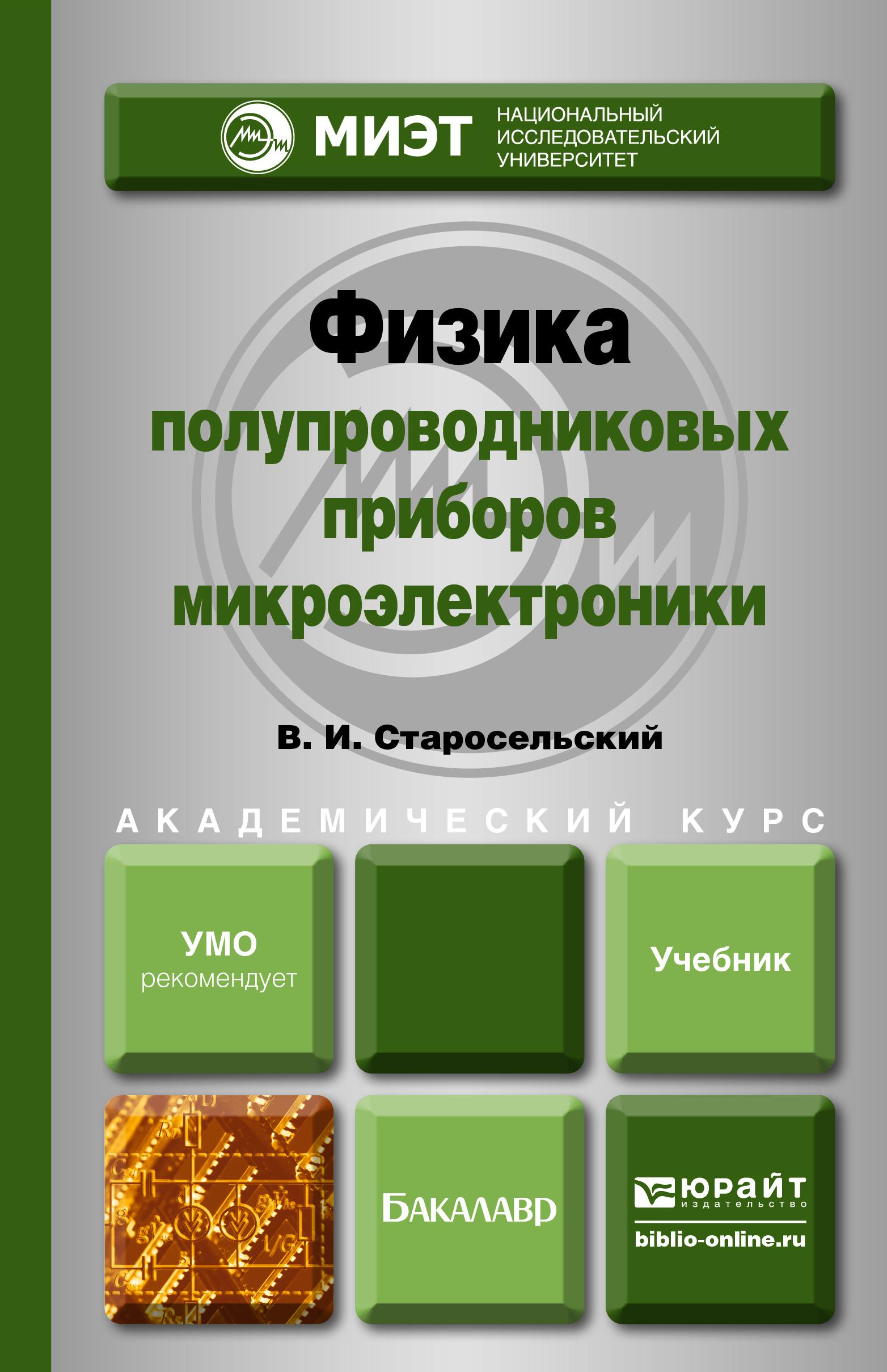 В. И. Старосельский Физика полупроводниковых приборов микроэлектроники. Учебное пособие