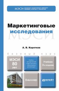 А. В. Коротков Маркетинговые исследования. Учебник