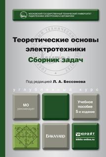 Теоретические основы электротехники. Сборник задач. Учебное пособие