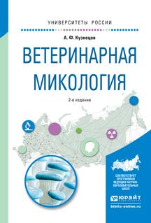 А. Ф. Кузнецов Ветеринарная микология. Учебное пособие для вузов