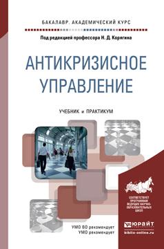 Н. Д. Корягин Антикризисное управление. Учебник и практикум для академического бакалавриата
