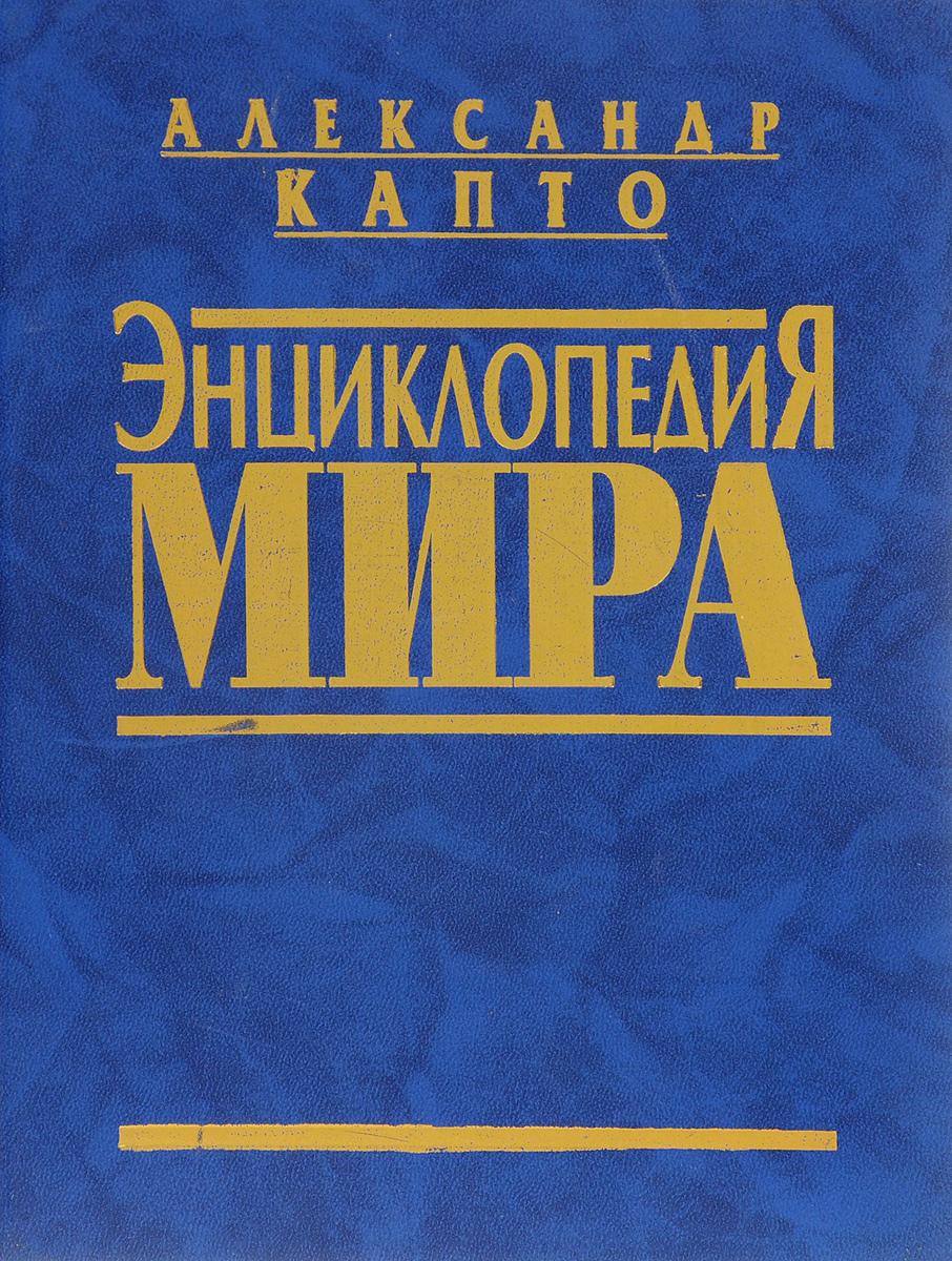 Александр Капто Энциклопедия мира