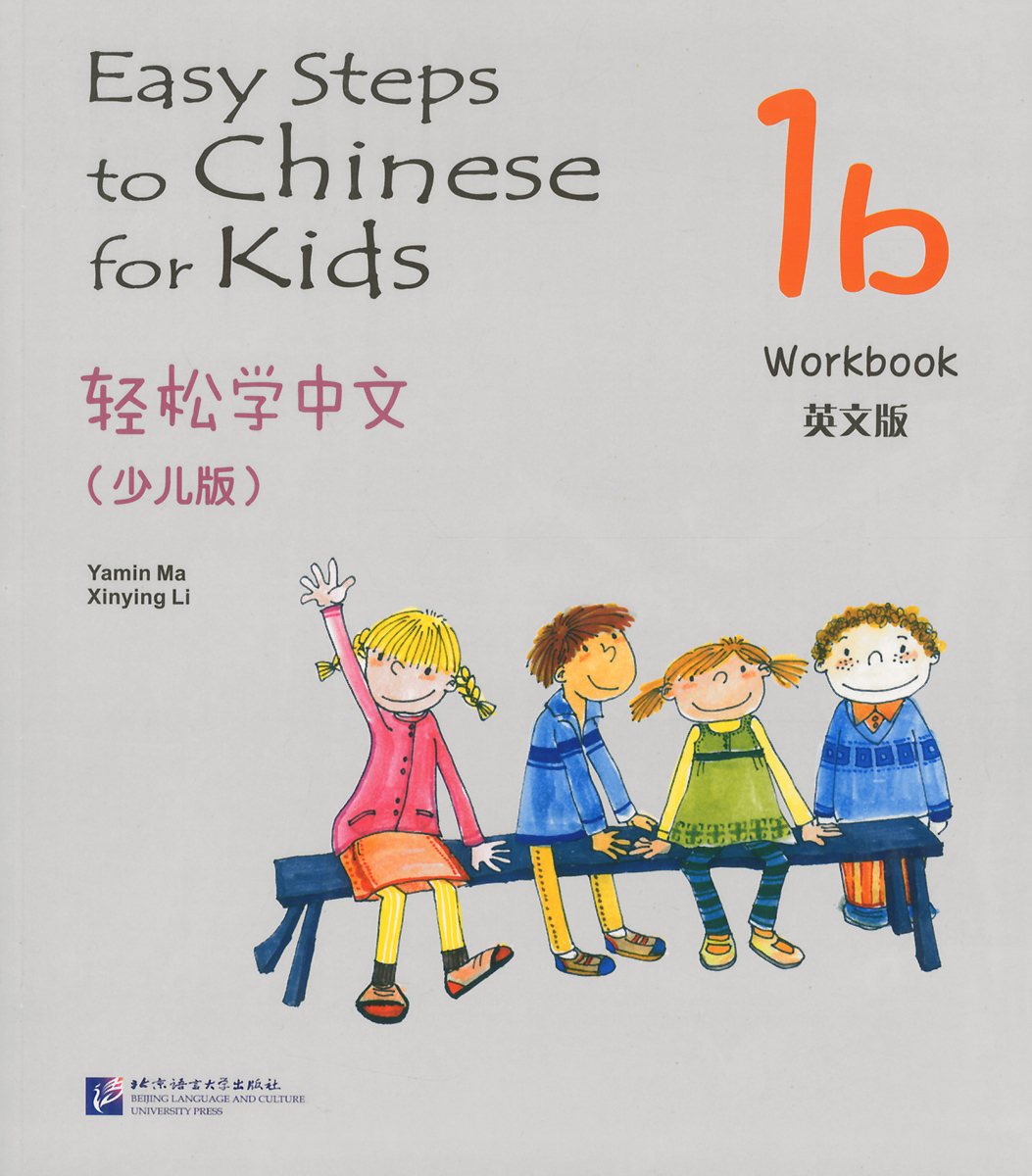 цена на Easy Steps to Chinese for Kids 1B: Workbook