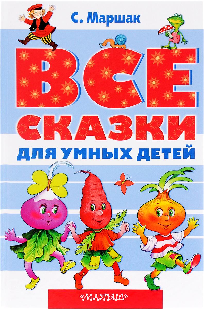 С. Маршак Все сказки для умных детей
