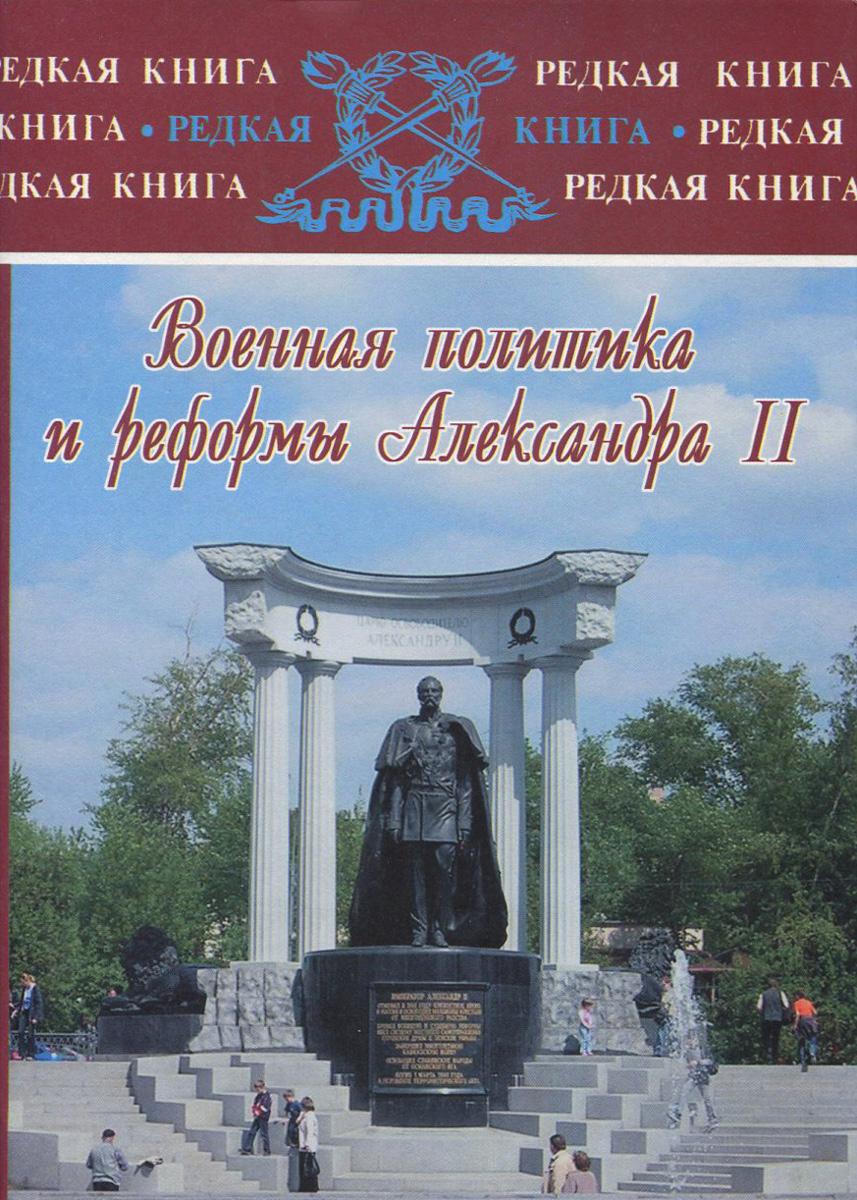 Е. П. Толмачев Военная политика и реформы Александра II коллектив авторов завтра война вооруженные силы и военная реформа в россии