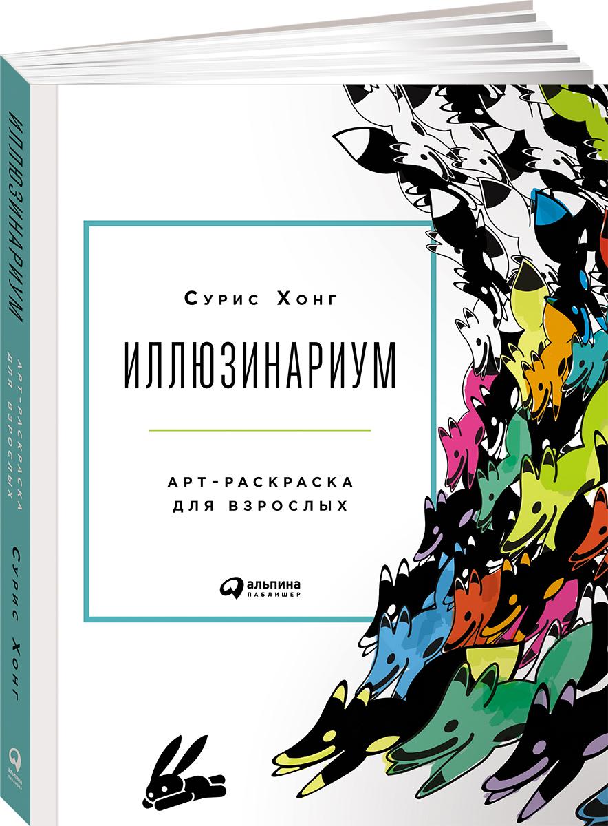 """Книга """"Иллюзинариум. Арт-раскраска для взрослых"""" — купить ..."""