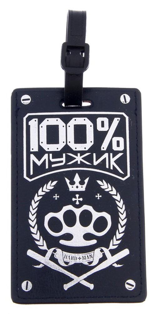 цена на Бирка на чемодан Sima-land 100% мужик, 7 х 11,5 см