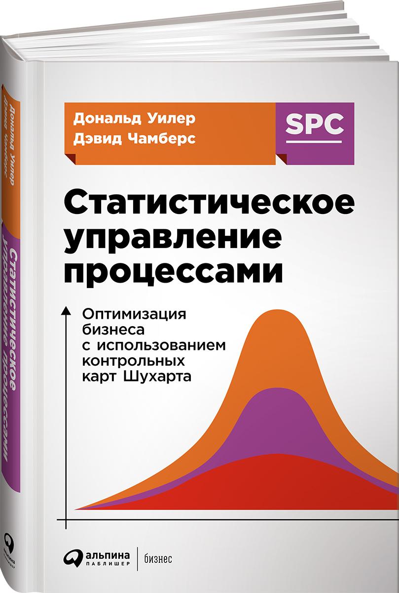 Дэвид Чамберс, Дональд Уилер Статистическое управление процессами. Оптимизация бизнеса с использованием контрольных карт Шухарта