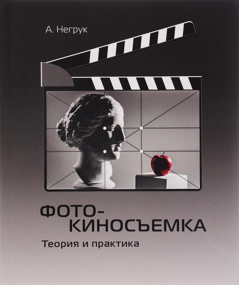 фотография теория и практика автор уточнила