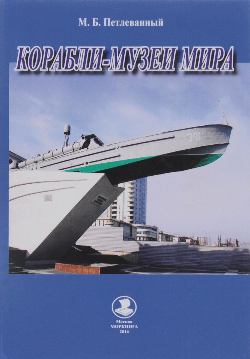 М. Б. Петлеванный Корабли-музеи мира