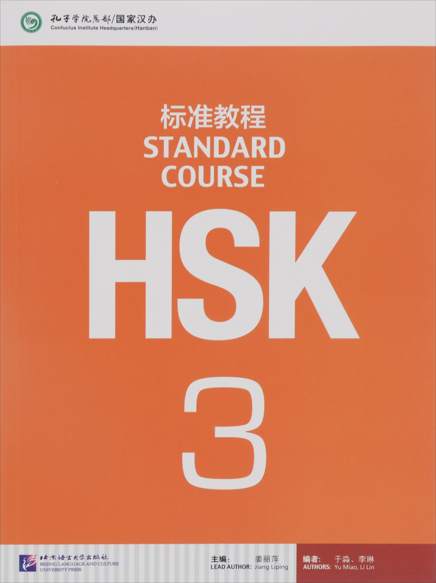 HSK Standard Course 3 (+MP3) 600 chinese hsk vocabulary level 1 3 hsk class series students test book pocket book