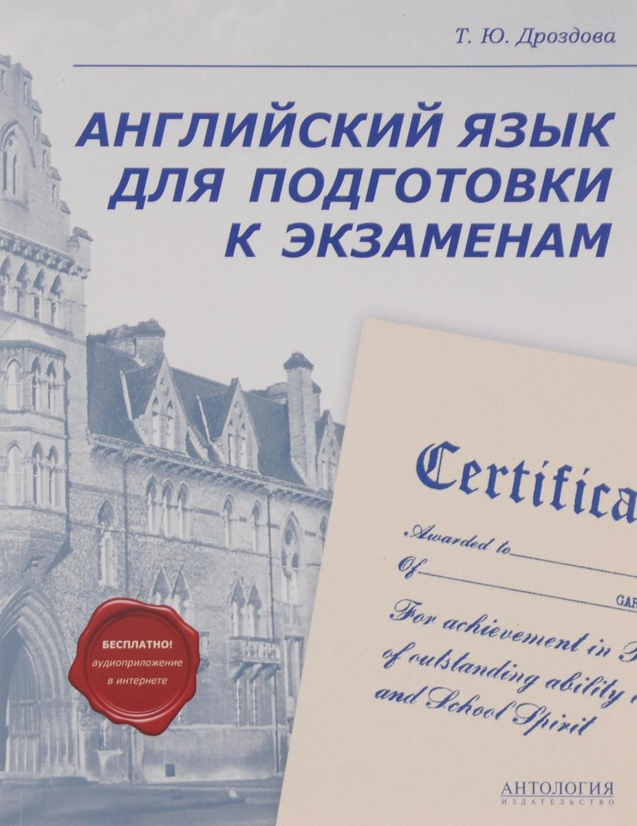 Т. Ю. Дроздова Английский язык для подготовки к экзаменам. Учебное пособие
