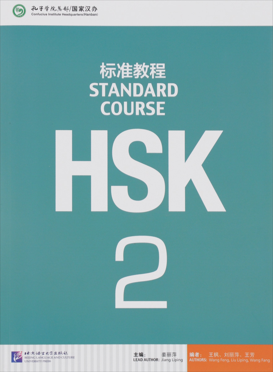 HSK Standard Course 2 (+ MP3) times newspaper reading course of intermediate chinese 1 комплект из 2 книг
