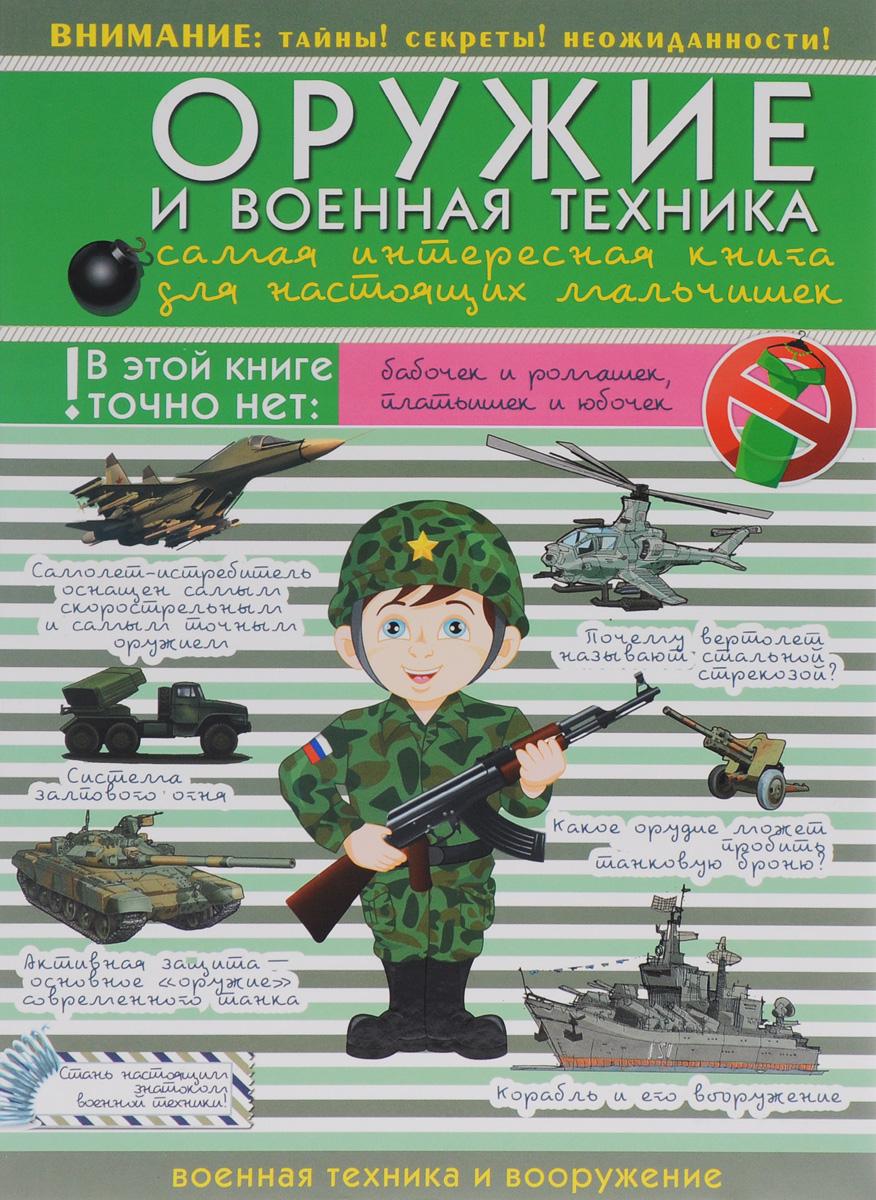 В. В. Ликсо Оружие и военная техника. Самая интересная книга для настоящих мальчишек ликсо в большая книга оружия и военной техники для мальчиков