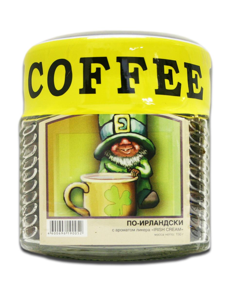 Блюз Ароматизированный По-ирландски (Irish Cream) кофе в зернах, 150 г (банка) блюз ароматизированный тоффи кофе в зернах 150 г банка