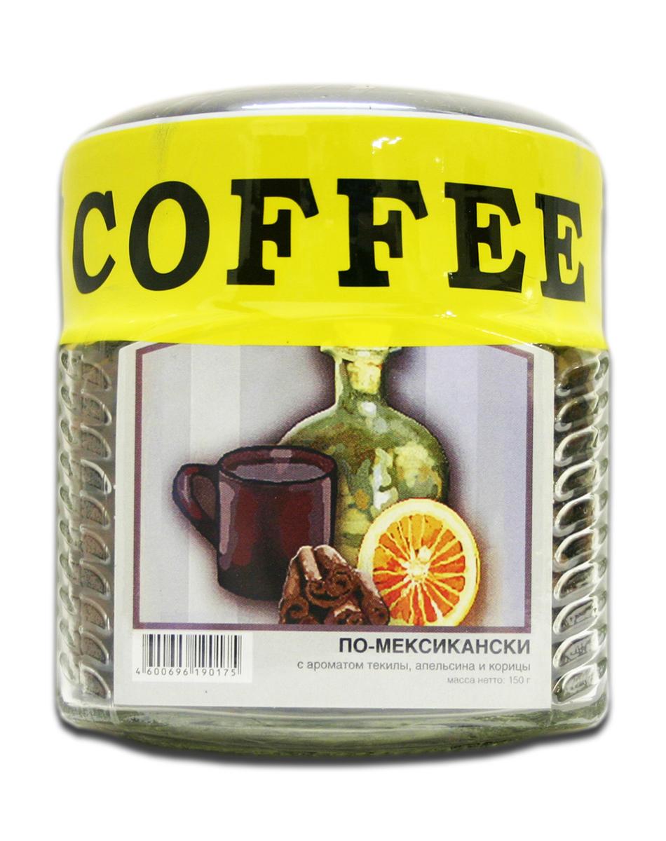 Блюз Ароматизированный По-мексикански кофе в зернах, 150 г (банка) блюз ароматизированный тоффи кофе в зернах 150 г банка
