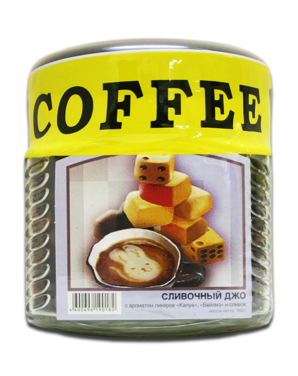 Блюз Ароматизированный Сливочный Джо кофе в зернах, 150 г (банка) блюз ароматизированный тоффи кофе в зернах 150 г банка