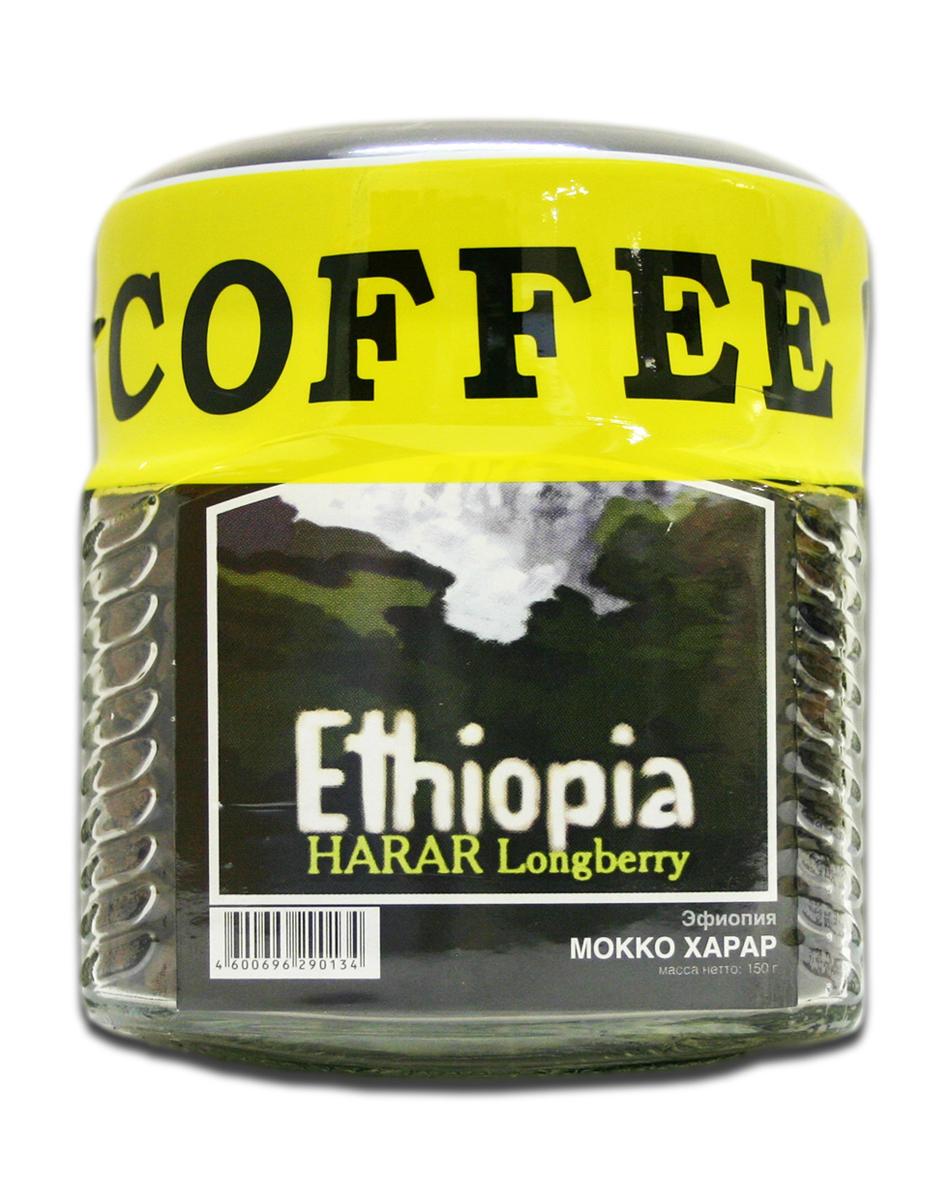 Блюз Эфиопия Мокко Харрар кофе в зернах, 150 г (банка) блюз эфиопия мокко сидамо кофе молотый 200 г