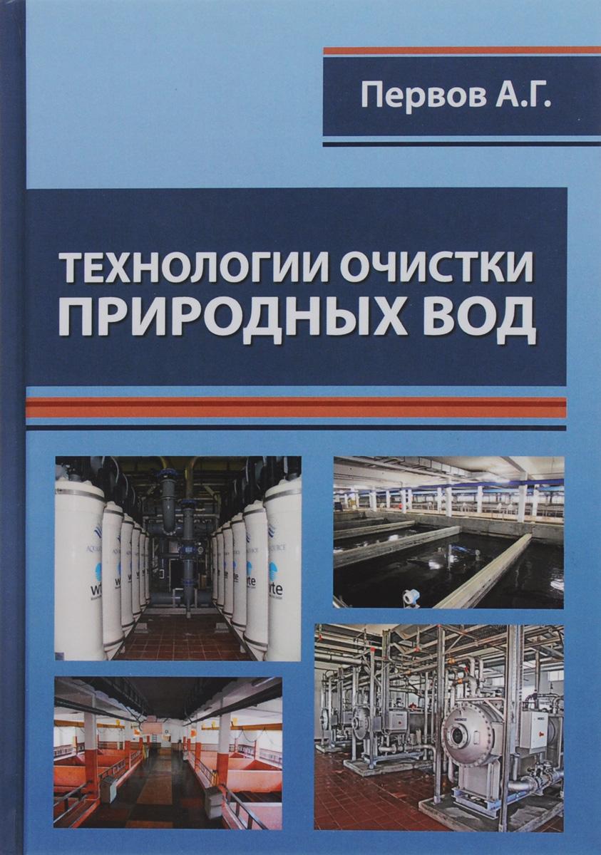 А. Г. Первов Технологии очистки природных вод. Учебник