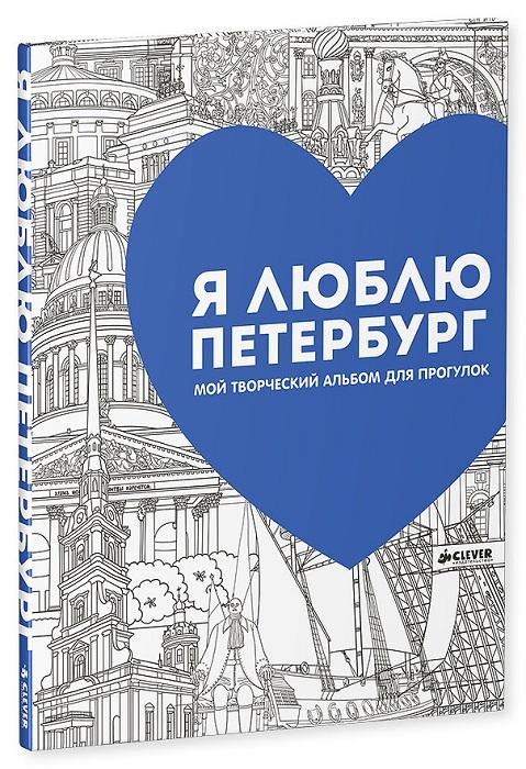 Ольга Бегак, Наталия Михальчик Я люблю Петербург. Мой творческий альбом для прогулок