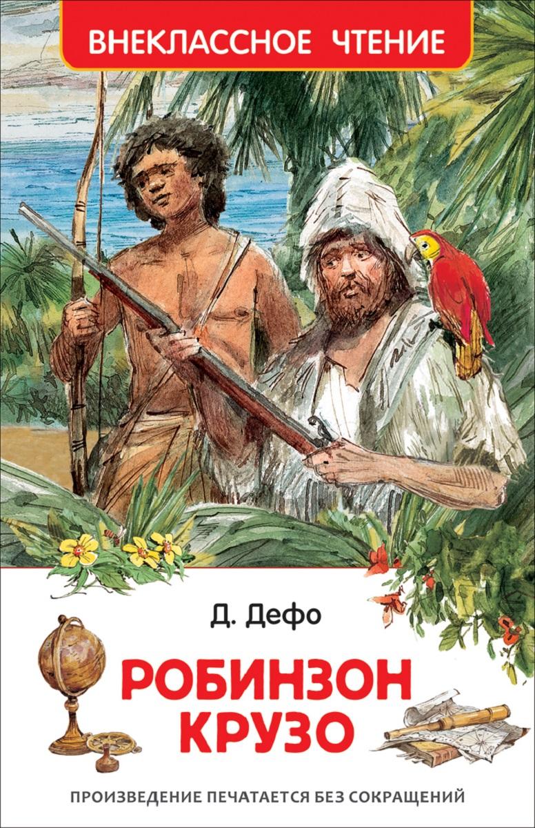 Д. Дефо Робинзон Крузо