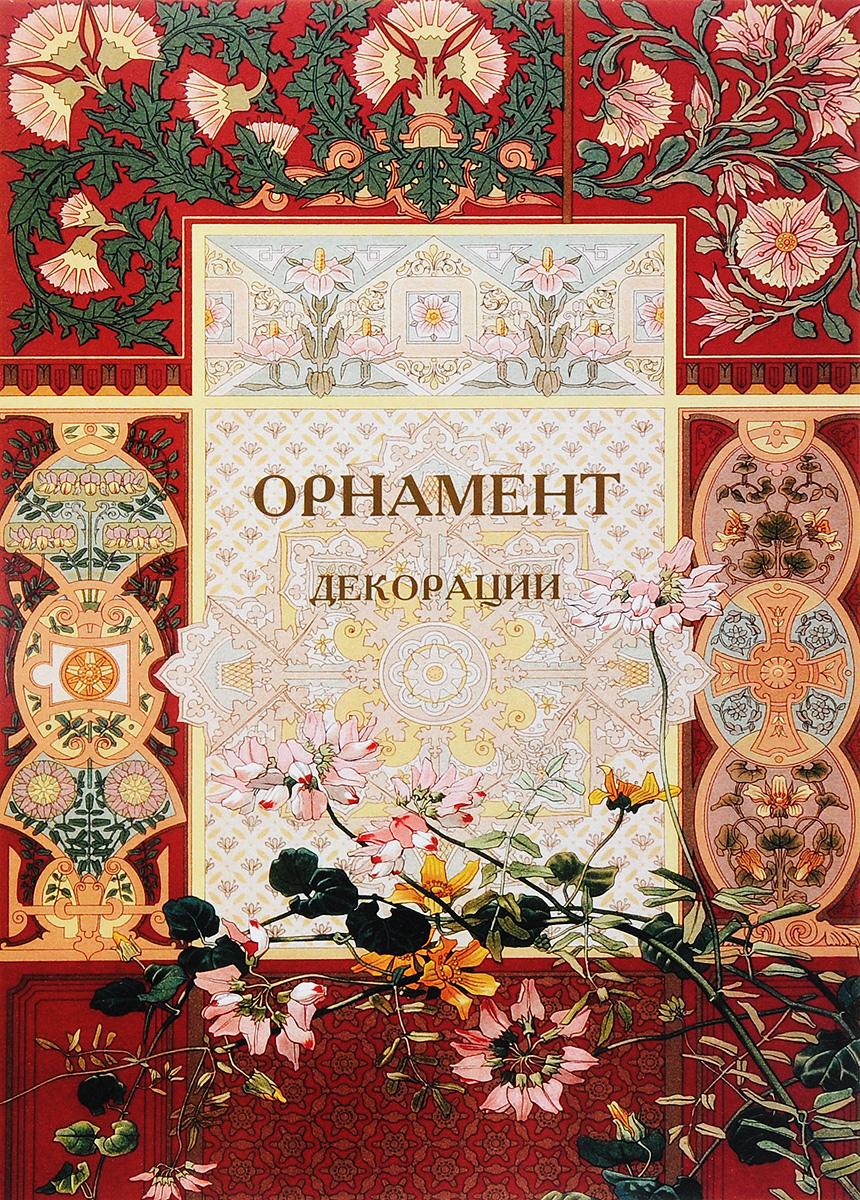 Орнамент. Декорации грэхем лесли маккэлэм декоративные орнаменты и мотивы