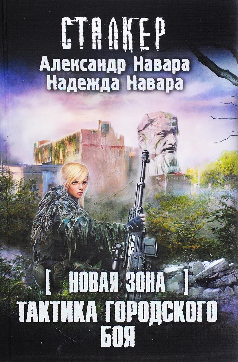 Александр Навара, Надежда Навара Новая Зона. Тактика городского боя