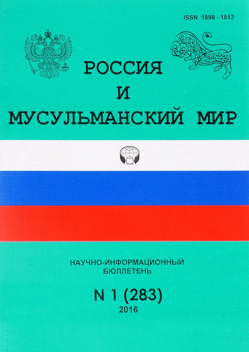 Россия и мусульманский мир, №1(283), 2016 ислам культура мусульманства мусульманский мир