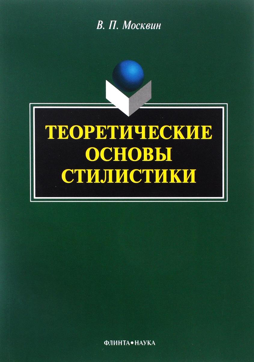 В. П. Москвин Теоретические основы стилистики