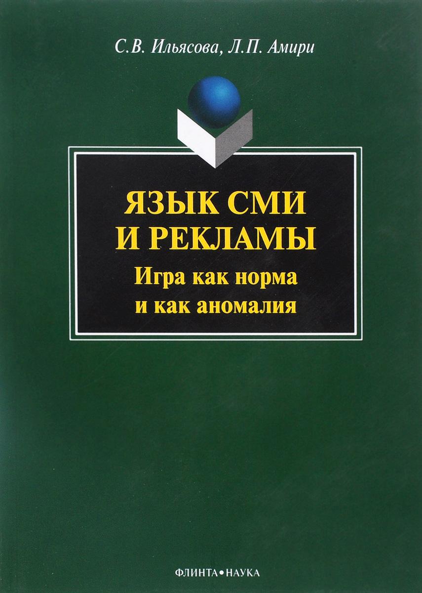 С. В. Ильясова, Л. П. Амири Язык СМИ и рекламы. Игра как норма и как аномалия