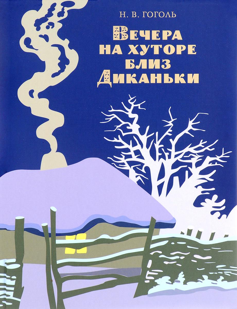 Н. В. Гоголь Вечера на хуторе близ Диканьки