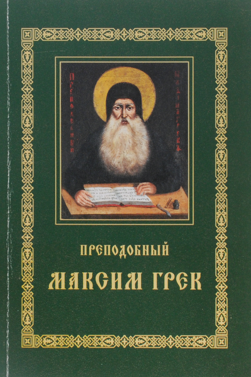Преподобный Максим Грек. преподобный максим грек житие беседа о страстях и против астрологов канон пресвятому духу
