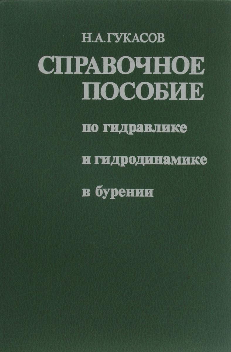 Н. А. Гукасов Справочное пособие по гидравлике и гидродинамике в бурении