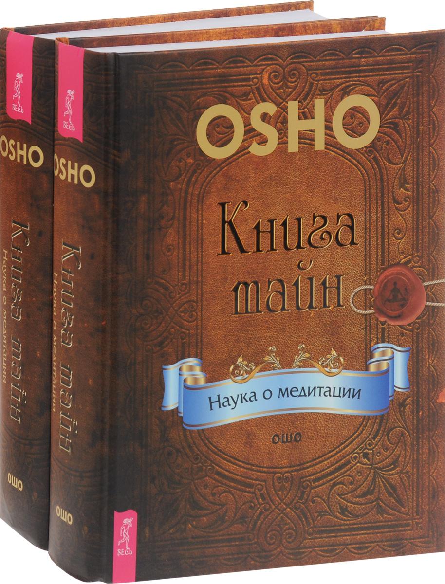 Книга тайн. Наука о медитации (комплект из 2 книг)