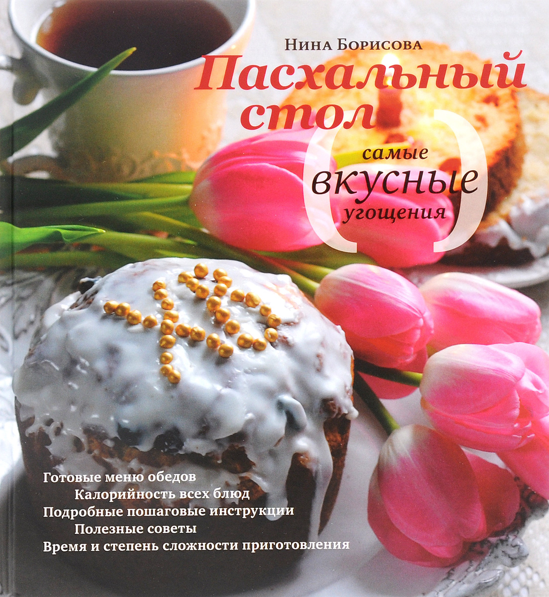 Нина Борисова Пасхальный стол. Самые вкусные угощения. Кулинарные рецепты нина борисова пасхальный стол самые вкусные угощения кулинарные рецепты