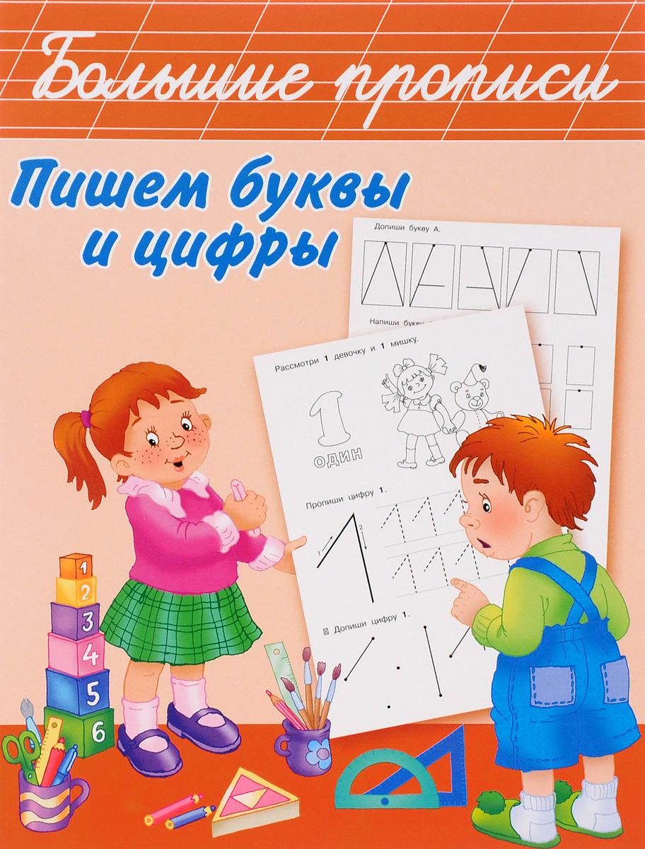 Двинина Людмила Владимировна Пишем буквы и цифры
