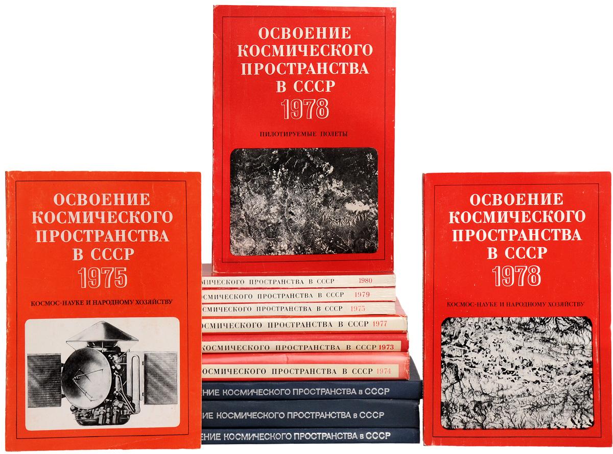 нет Освоение космического пространства в СССР (комплект из 12 книг)