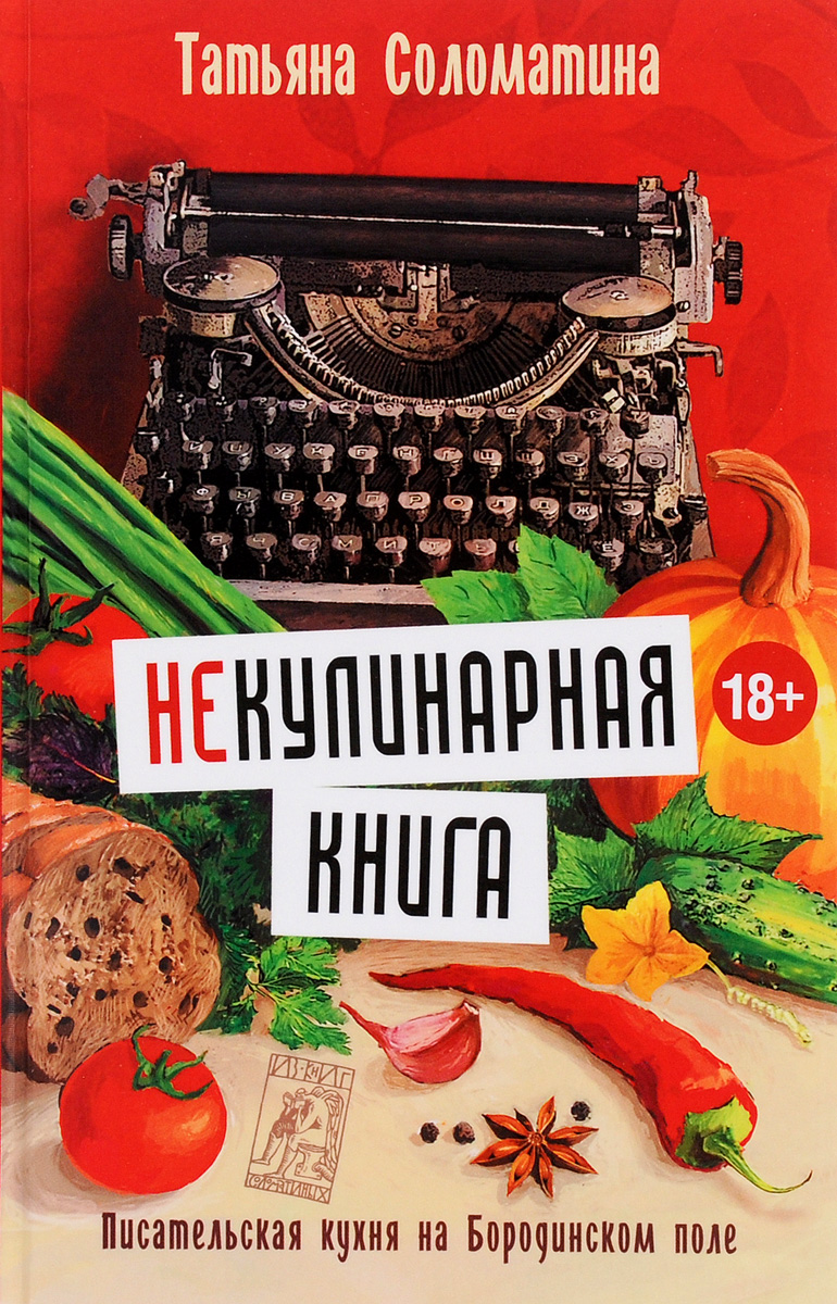 Татьяна Соломатина (Не)Кулинарная книга. Писательская кухня на Бородинском поле