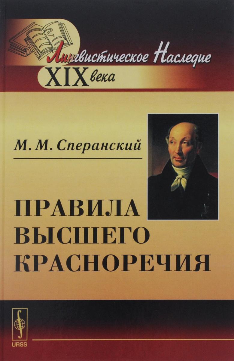 М. М. Сперанский Правила высшего красноречия