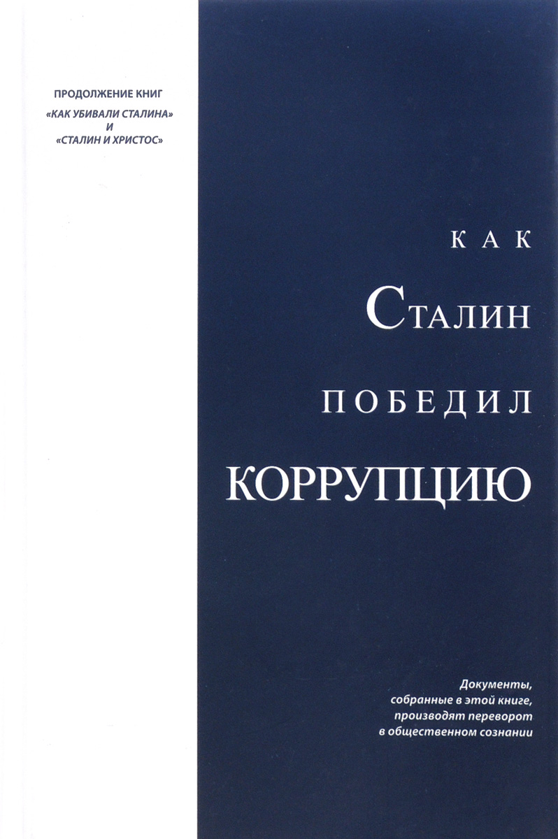Н. Над Как Сталин победил коррупцию