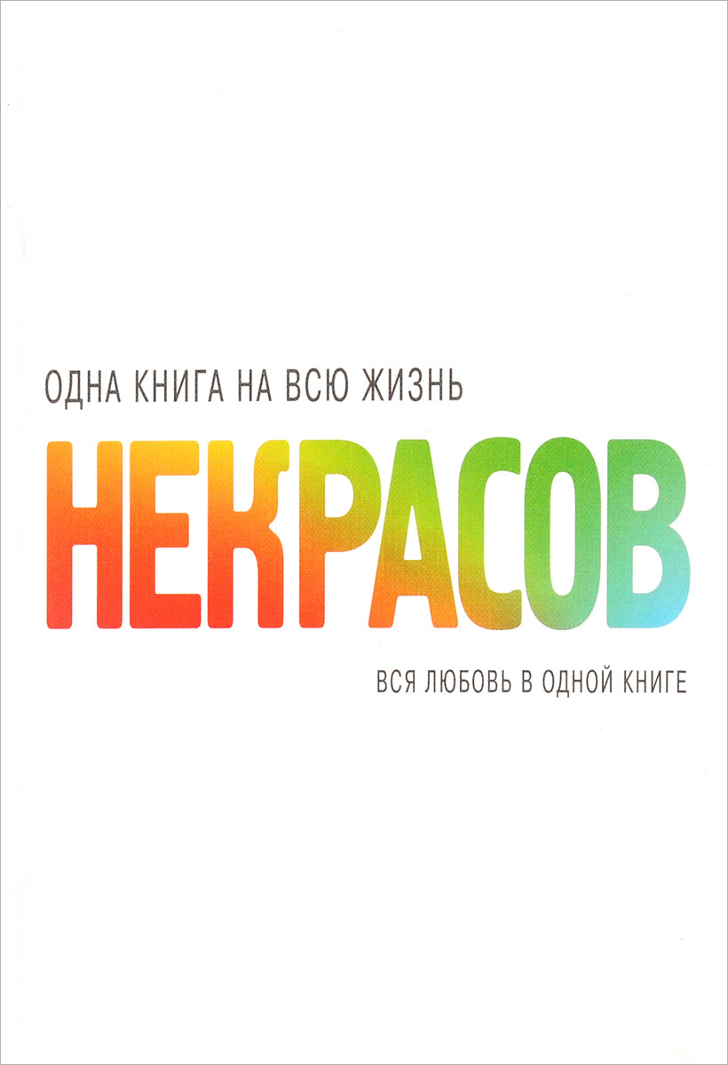 Анатолий Некрасов Вся любовь в одной книге
