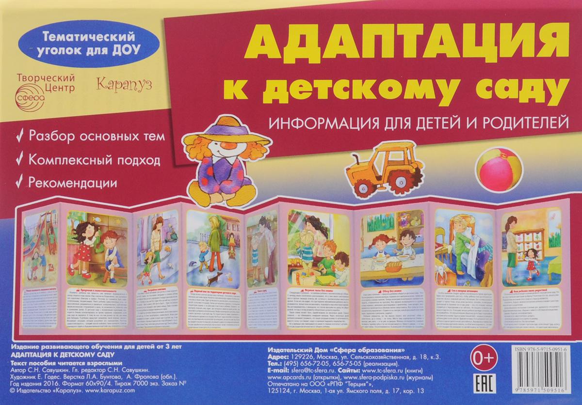 С. Н. Савушкин Тематический уголок для ДОУ. Адаптация к детскому саду