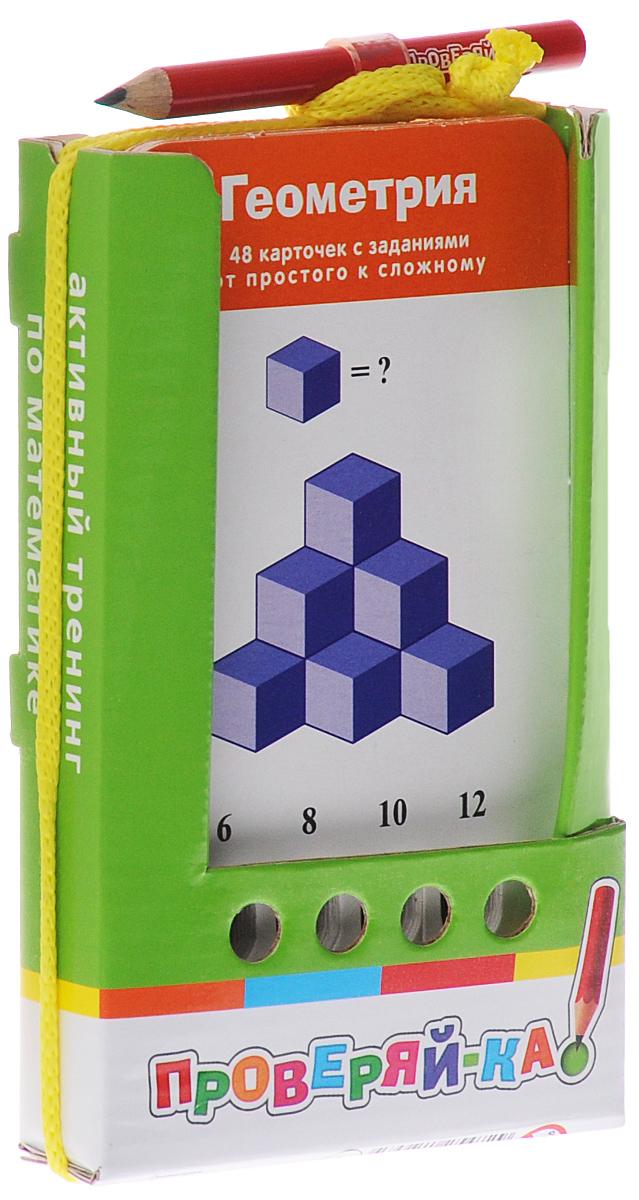 Айрис-пресс Обучающая игра Геометрия айрис пресс игры и задания игры с картинками для малышей весёлое лето 3 5 лет