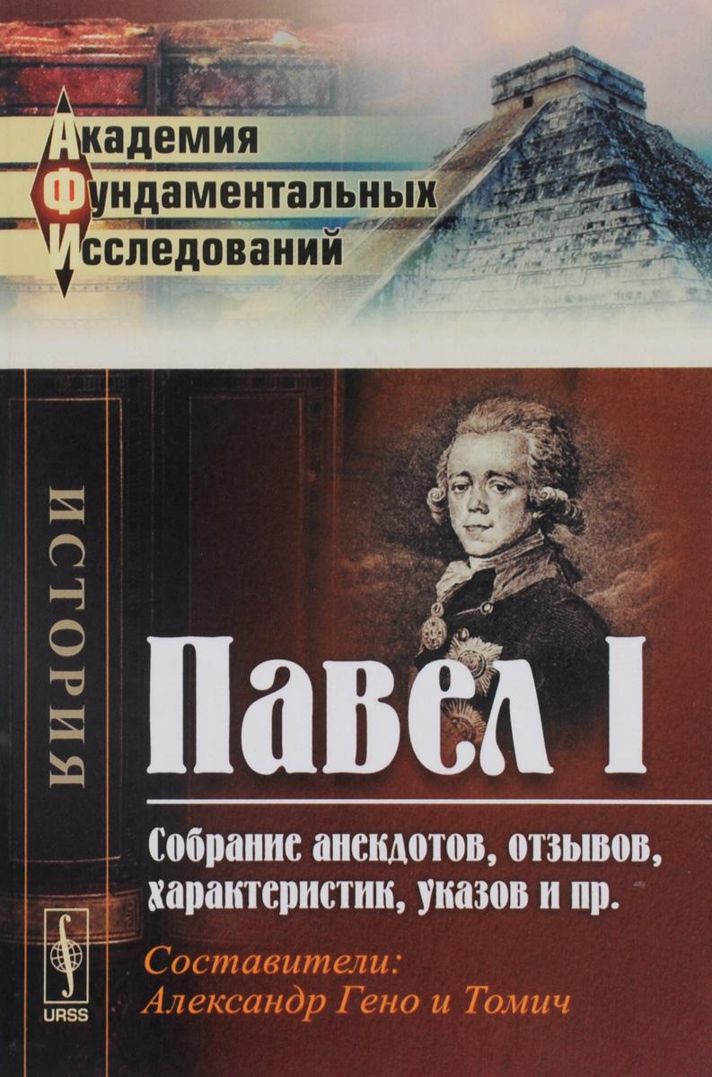 Павел I. Собрание анекдотов, отзывов, характеристик, указов и пр. стоимость