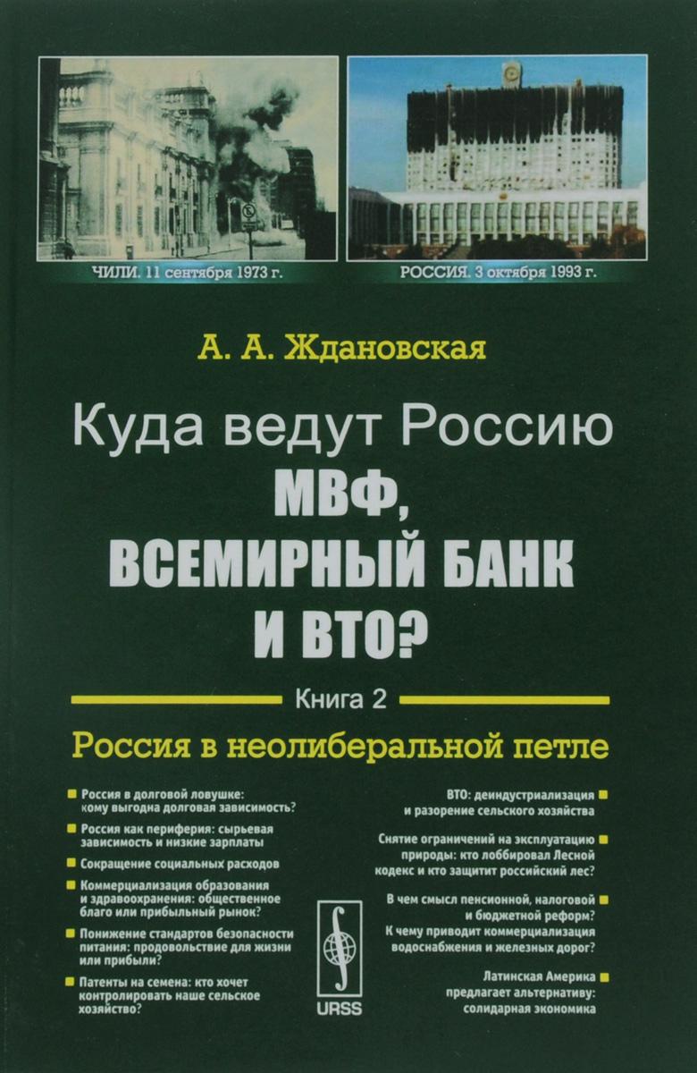 Куда ведут Россию МВФ, Всемирный Банк и ВТО? Книга 2. Россия в неолиберальной петле