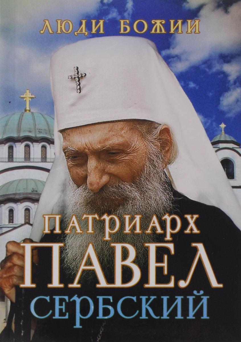 Патриарх Павел Сербский павел шаров годы илюди рассказы