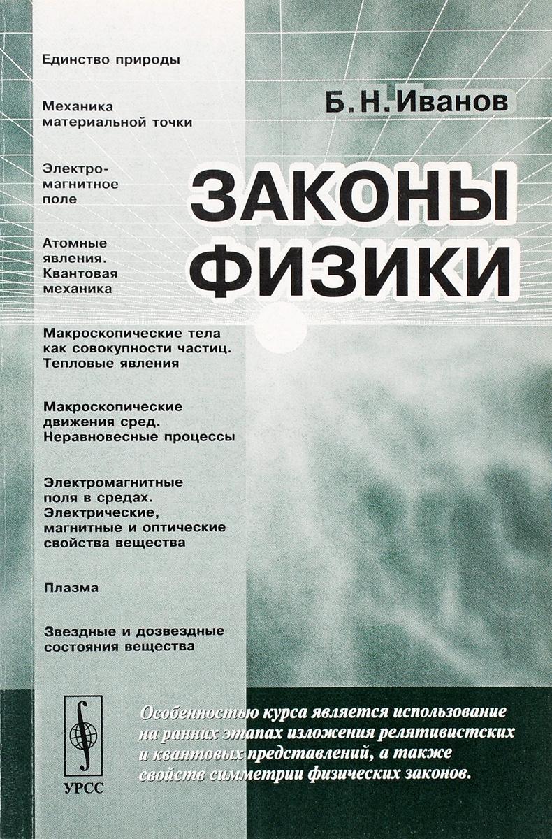 Б. Н. Иванов Законы физики. Учебное пособие