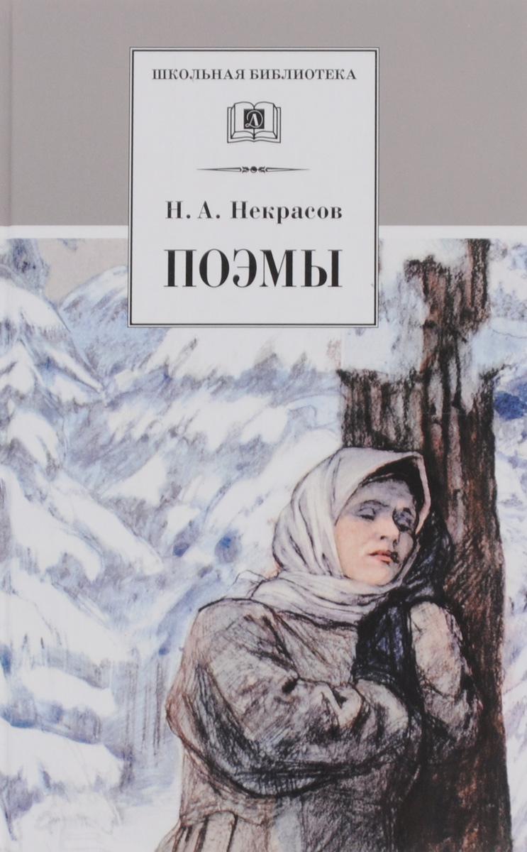 Н. А. Некрасов Н. А. некрасов: Поэмы
