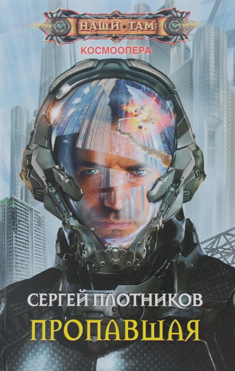 Сергей Плотников Пропавшая