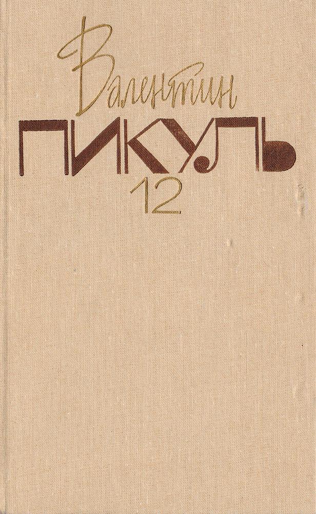 Валентин Пикуль Валентин Пикуль. Собрание сочинений. В 20 томах. Том 12. Крейсера. Богатство